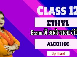 UP Board Class 12 Chemistry Solutions रसायन विज्ञान | ethyl | alcohol | chapter 11 | part 2