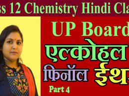 UP Board Class 12 chemistry Chapter 2   Alcohol Phenol Ether   Nomenclature of alcohol     part 4