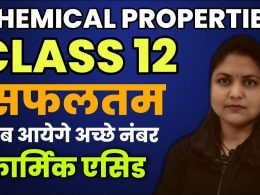 chemmical properties of formic acid class 12 | up board class 12 science syllabus 2021 | chemistry