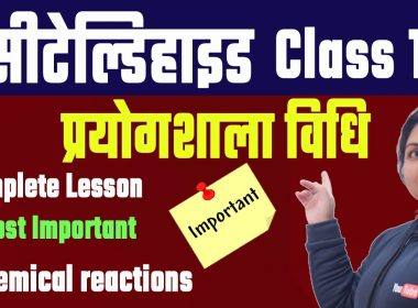class 12th chemistry chapter 12 in hindi |  acetaldehyde lab method and chemical properties |